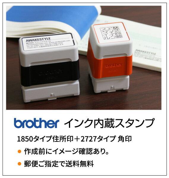 住所印と角印のセット 領収書用スタンプ インク内蔵型 浸透印  / ブラザー1850タイプ 15.9×47.8mm とブラザー2727タイプ 24×24mmのセットです。 / スタンプ オーダー オリジナル 作成 インク内蔵型浸透印(シャチハタタイプ)住所印 インクカラー5色
