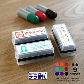 スタンプ オーダー。お試しスタンプ(デジはん Mタイプ16×56mm) 専用補充インク1本付属。 オリジナル作成、住所印、Eメールスタンプ、年賀状用、のし袋用などに。くっきり鮮明に捺印できるのが特徴です。是非一度お試し下さい。