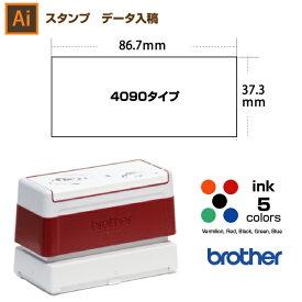 【文字のみ 4090】スタンプ オーダー データ入稿から作成 37.3×86.7mm / ブラザー 4090 brother イラストレーター。スタンプ オリジナル オーダー 作成 インク内蔵型浸透印(シャチハタタイプ) インクカラー5色