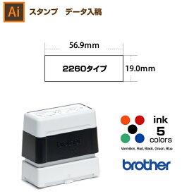 【文字のみ 2260】スタンプ オーダー データ入稿から作成 19.0×56.9mm ブラザー 2260タイプ / brother イラストレーター。スタンプ オリジナル オーダー 作成 インク内蔵型浸透印(シャチハタタイプ) インクカラー5色