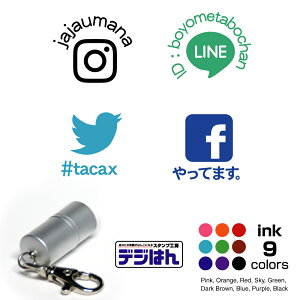SNS通知用 スタンプ オーダー オリジナル 成  facebook twitter mixi LINEなどデジはん STタイプ 直径12mm円 アルミ キーホルダータイプ 専用補充インク1本付属