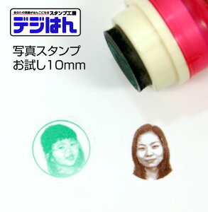 写真スタンプ・お試し10mm円人物の顔写真限定。おひとり様1個限りの格安料金です。印鑑で濃淡がでます。スタンプ オーダー、オリジナル作成郵便ご利用で【送料無料】宅配、レターパック