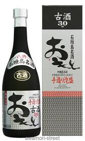 高嶺酒造 / おもと 古酒シルバー 30度,720ml
