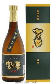 宮の華 / 宮の華 熟成古酒 30度,720ml