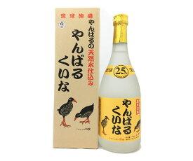 やんばるの天然水仕込み琉球泡盛やんばるくいな(ホワイト)25度720ml(田嘉里酒造所) 沖縄 泡盛