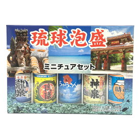 琉球泡盛ミニチュアセット100ml×5本セット【沖縄】【泡盛】
