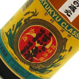 琉球 クラシック 古酒 25度 720ml 沖縄 泡盛