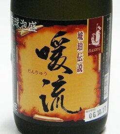 暖流琥珀伝説 古酒 30度 720ml(神村酒造) 沖縄 泡盛 送料無料 出産祝い ギフト