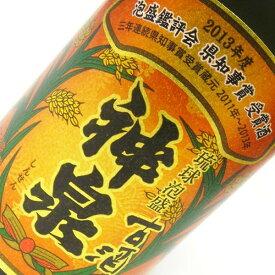 神泉 2013年県知事賞受賞酒 43度 360ml 琉球泡盛_CPN 沖縄 泡盛