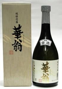 華翁(はなおきな) 古酒 35度 720ml【琉球泡盛_CPN】【沖縄】【泡盛】