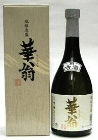 華翁(はなおきな) 古酒 35度 720ml 琉球泡盛_CPN 沖縄 泡盛