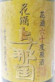 与那国 60度(花酒) 1800ml 沖縄 泡盛 スピリットお中元 御中元 出産祝い ギフトお中元
