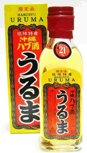 うるまハブ酒年熟成21度180ml【沖縄】【泡盛】【ハブ酒】【はぶ酒】