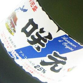 咲元 25度 720ml(咲元酒造)