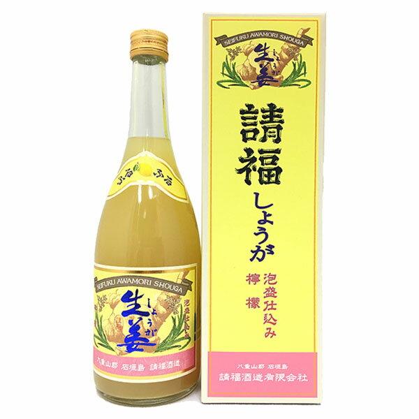 請福生姜レモン泡盛仕込み(リキュール)720ミリリットル12度(請福酒造)