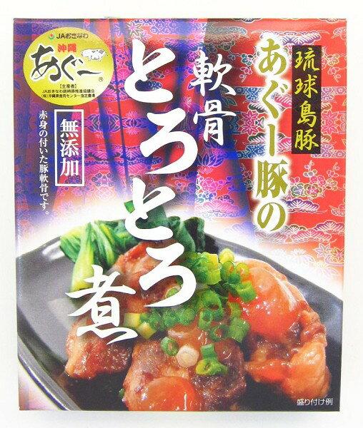 【沖縄の食】あぐー豚の軟骨とろとろ煮100g