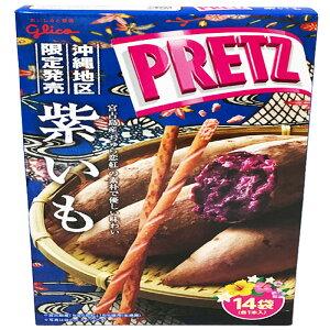 ちゅら恋紫  ジャイアント プリッツ 91g(6.5g×14袋) 沖縄限定  紅芋  紫芋  プレッツェル