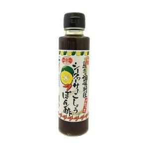 沖縄島一番の調味料屋が作ったシークワーサーこしょうぽん酢150ml入り