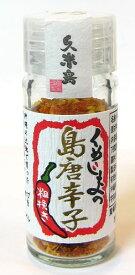 久米島の島とうがらし 粗挽き スパイス ご当地 お土産 贈り物 調味料 激辛