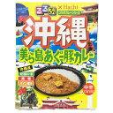 るるぶコラボカレーシリーズ沖縄美ら島あぐー豚カレー(中辛)1人前(500円の品)