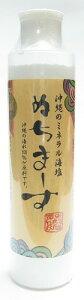 ぬちまーす(塩)クッキングボトル(150g)