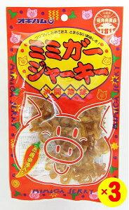 ミミガージャーキー 23g×3袋:オキハム
