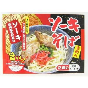 【沖縄そば】本場 ソーキそば(2食入り):シンコウ食品