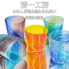 ☆スーパーSALEで使えるクーポン配布中☆送料無料 ビーチグラス 2個セット ペア(全5色) グラス おしゃれ 琉球ガラス 内祝い お返し 結婚祝い 引き出物 ブランデーグラス ロックグラス 焼酎グラス 琉球 グラス バレンタイン ホワイトデー