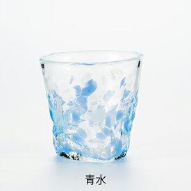古宇利トライアルグルグラス【グラス】【琉球ガラス】【沖縄ギフト】【沖縄お土産】