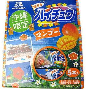 【沖縄限定】ハイチュウ(マンゴー味)5本入り 森永製菓