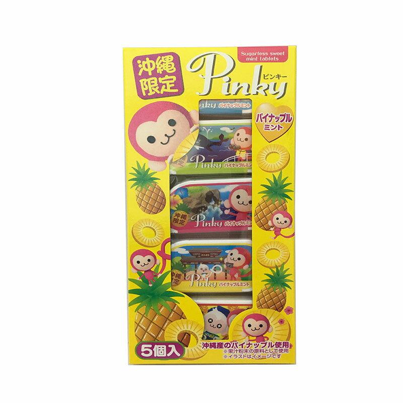 沖縄限定ピンキーパイナップルミント5個入り(4g×5個)