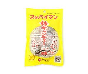 スッパイマン梅キャンディー5個入り(上間菓子店)