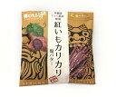 沖縄県ちゅら恋紅芋使用紅いもカリカリ塩バター味60g入り