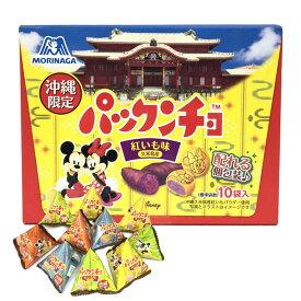 沖縄限定パックンチョ久米島産紅芋味)10袋入り