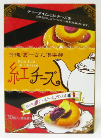 【沖縄菓子】まーさん堂の紅チーズ 10個入り