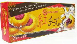 【沖縄菓子】まーさん堂の紅チーズ 5個入り