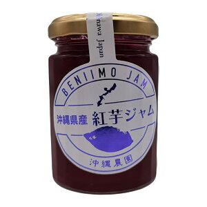 沖縄県産紅芋ジャム