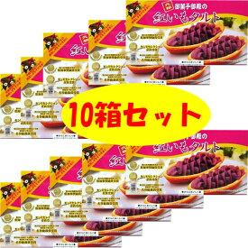 ☆これ買えば送料無料☆御菓子御殿の紅いもタルト (小)6個入り×10箱セット【御菓子御殿 】
