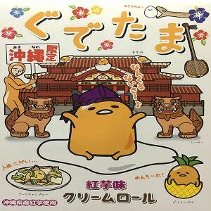 沖縄限定ぐでたまクリームロール紅芋味12本入り