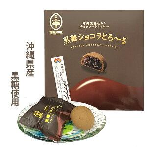 黒糖ショコラとろーる8個入り(御菓子御殿)