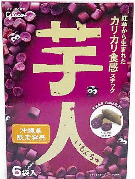 芋人(いもんちゅ)6袋入り(江崎グリコ)【沖縄限定】