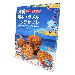 沖縄塩キャラメルナッツサブレ20枚(1000円の品)