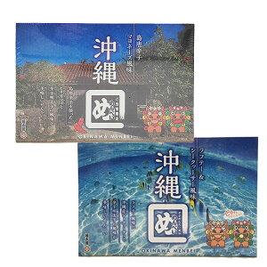 沖縄めんべい 各2種類 ラフテー&シークヮーサー風味島唐辛子マヨネーズー風味 めんべい 福太郎