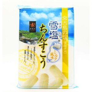 雪塩ちんすこう ミルク風味袋入り 16個(1袋2個入り×8袋入り)×10箱セット 南風堂 ちんすこう 沖縄菓子 沖縄土産