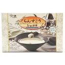 ちんすこうショコラ(ブラックココア&ホワイトチョコ) 「沖縄 菓子」