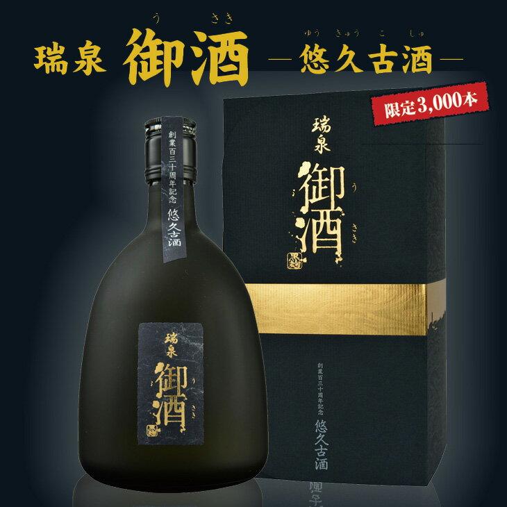 御酒(うさき)創業130周年記念 -悠久古酒- 41度/720ml【泡盛】【瑞泉酒造】