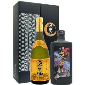 泡盛古酒 久米仙ギフトセット(ゴールド&ブラック) [久米仙酒造 くめせんしゅぞう / 4合瓶 四合瓶 / 2本セット]