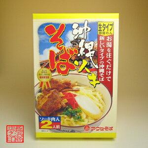 【沖縄そば】沖縄そばソーキ化粧箱2食入【アワセそば】