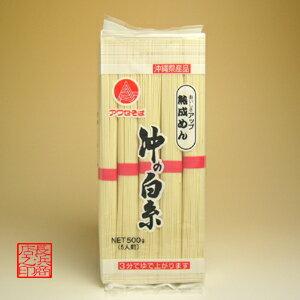【沖縄そば】沖の白糸乾麺タイプ500g約5人前【アワセそば】