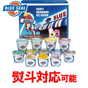 ブルーシール ギフトセット12(110ml ×12個) 送料無料お中元・残暑見舞い・敬老の日・誕生日 ギフトにどうぞ沖縄のアイスクリーム アイスケーキ ギフト %OFF お試し 期間限定 早割り プレゼ